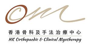 香港骨科及手法治療中心